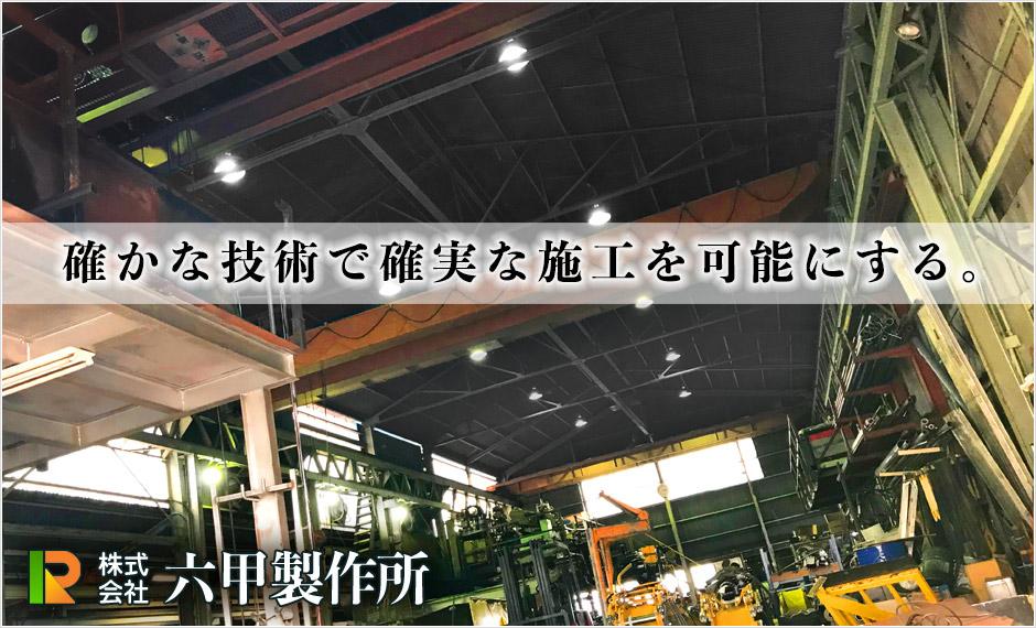 株式会社六甲製作所は兵庫県神戸市西区にある各種配管・製缶・鋼管加工・組み立て・解体工事等を行う会社です